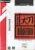 Daikatana - Premier Collection [IT] Box Art