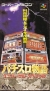 Pachi-Slot Monogatari - Universal Special Box Art