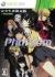 Phantom: Phantom of Inferno - Limited Edition Box Art